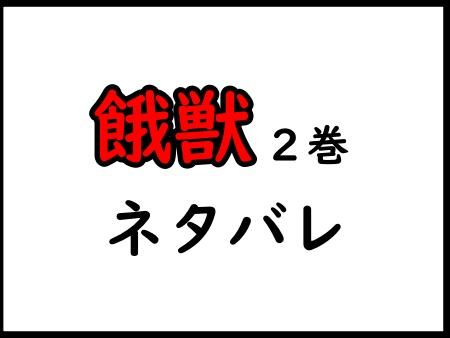 餓獣 ネタバレ 2巻
