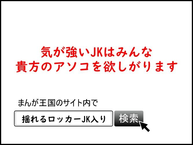 入り 揺れる ロッカー jk