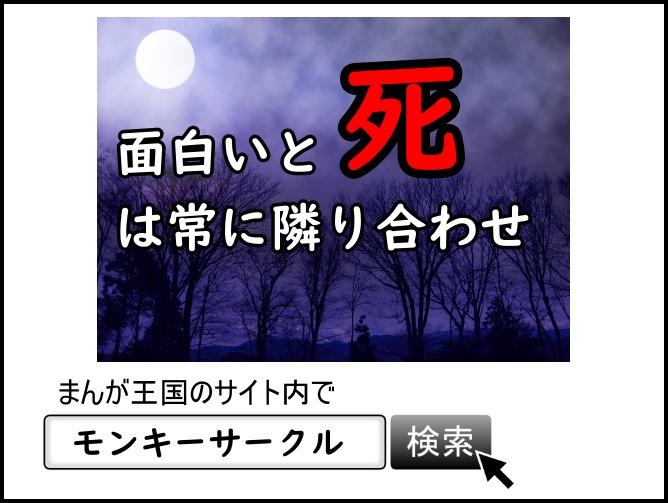 モンキーサークル ネタバレ 1巻